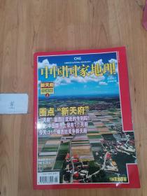 《中国国家地理》2008年1月  圈点新天府(上)