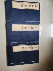 《三苏祠丛帖》线装 2、3、4 共三册 宣纸 精美 寒食帖 表忠观碑 金刚经 醉翁亭记