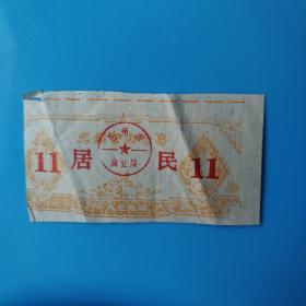 79年兰州市肉食票一张