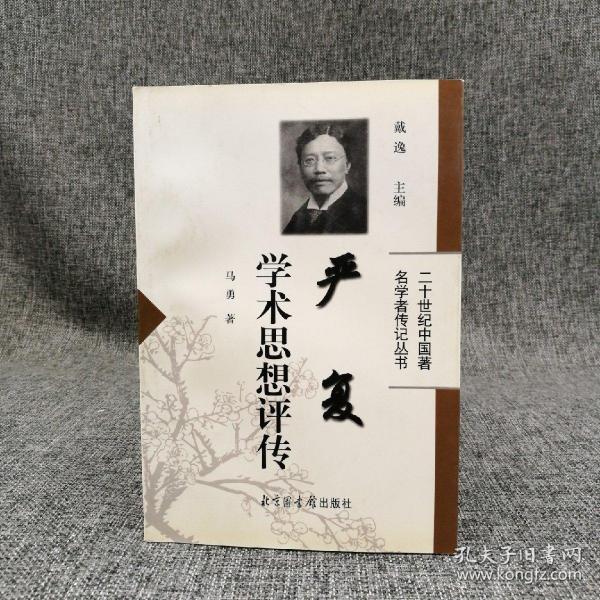 马勇毛笔签名钤印《严复学术思想评传》(锁线胶订)  仅7本  绝版书