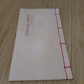 中国龙人古琴文化村