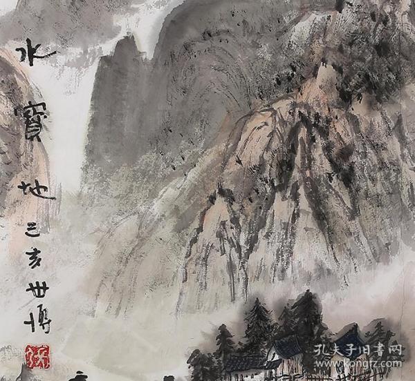 张世博《风水宝地》