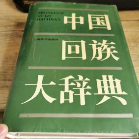 中国回族大辞典