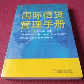 国际信贷管理手册(原书第3版)