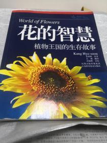 花的智慧:植物王国的生存故事