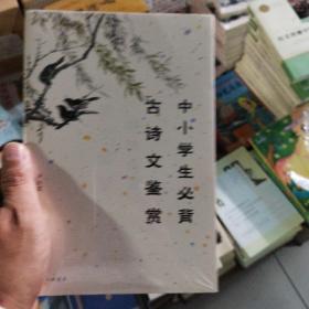 中小学生必背古诗文鉴赏正版