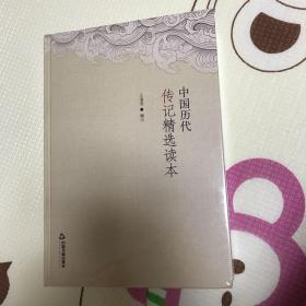 (全新塑封)美丽中文悦读书系:中国历代传记精选读本