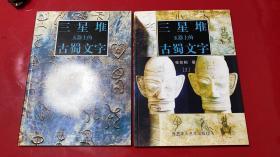 三星堆出土文物的古蜀文字