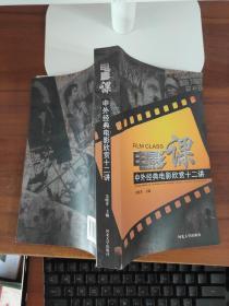 电影课:中外经典电影欣赏十二讲