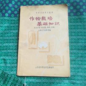 作物栽培基础知识 第四分册(马铃薯、燕麦、胡麻)