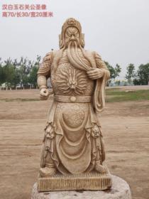 汉白玉石关公圣像,一石整雕人物刻画形象逼真,雕工精美漂亮石质好无破损………