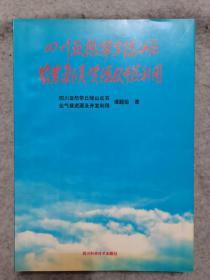四川亚热带丘陵山区农业气候资源及开发利用