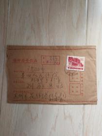 1979年 特种挂号信函 实寄封(带信)