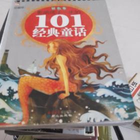 黄金畅销版·影响孩子一生的101个经典童话(银色卷)