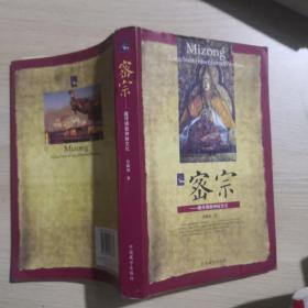 密宗:藏传佛教神秘文化(有水浸痕迹)
