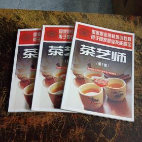茶艺师(基础知识)(第2版)/国家职业资格培训教程