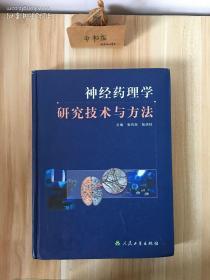 神经药理学研究技术与方法