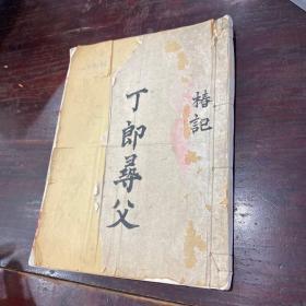 民国红格戏曲稿本《丁郎寻父》36场一厚册全。