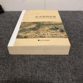 从交易到市场:传统中国民间经济脉络试探