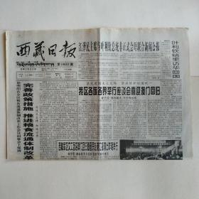 西藏日报 1999年12月11日 今日四版(我区各族各界举行座谈会喜迎澳门回归,昌都至拉萨航线23日开通,保障青藏公路完好,禁止超载运输,西藏大学不断提高实验教学水平)