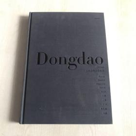 东道品牌创意集团(内含大量商标 商标设计理念含义)dongdao