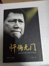 忏悔无门:慈善家李春平的旷世情缘