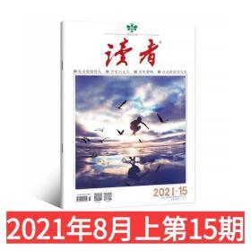 读者杂志2021年8月上第15期上市 (另有2021年14/13/12/11/10/9-1期可选)