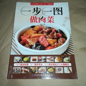 一步一图做肉菜