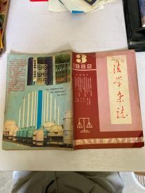 法学杂志1982.3