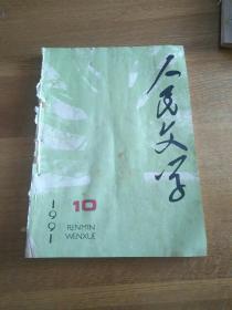 人民文学 1991 10