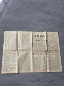 1977年12月10日陕西日报。