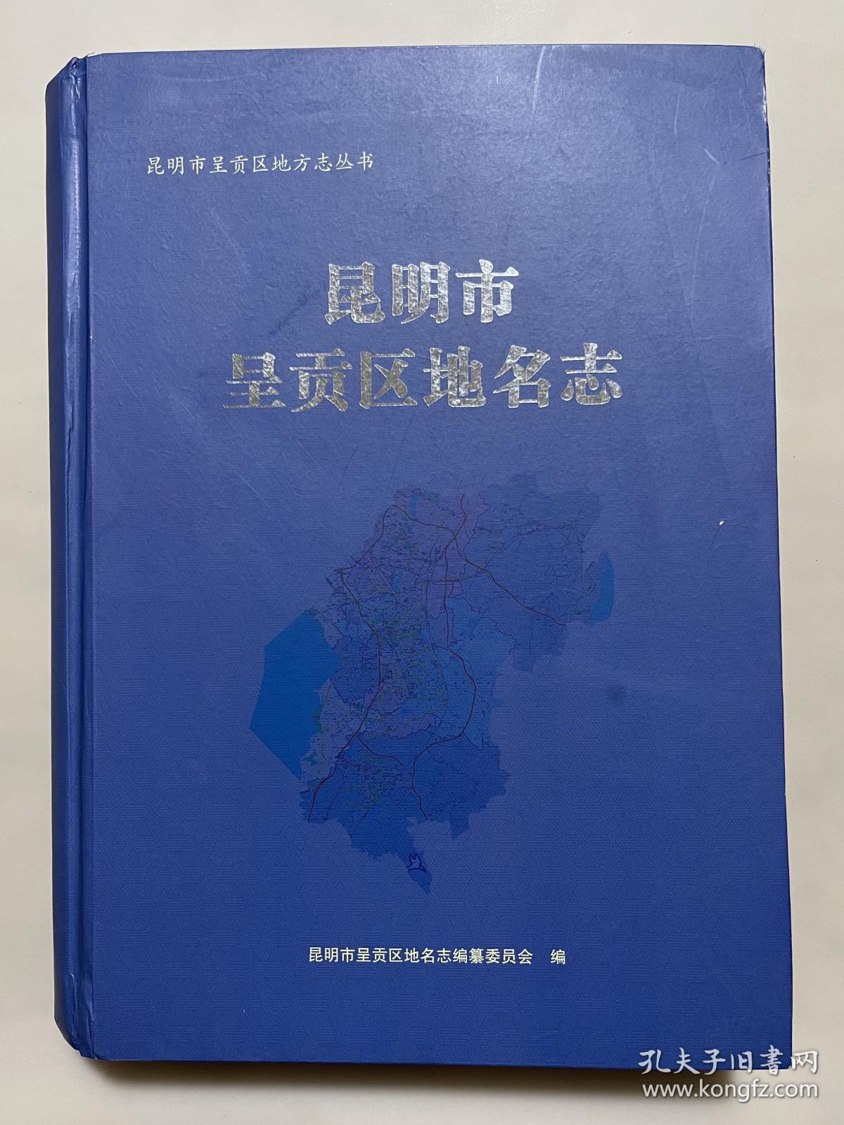 昆明市呈贡区地名志