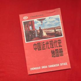 中国近现代史地图册