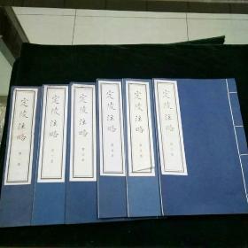 定陵注略(六册)