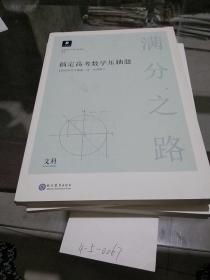 满分之路:搞定高考数学压轴题(文科)