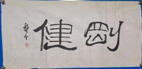 龚望书法~尺寸:(51*89CM)