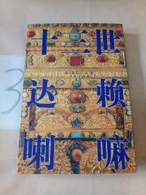 十三世达赖喇嘛