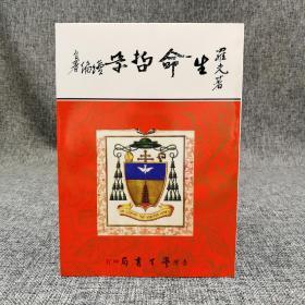 台湾学生书局版  罗光《生命哲学续编》(锁线胶订)