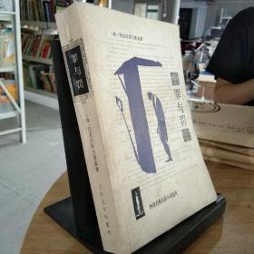 名著名译丛书:罪与罚