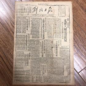 1945年7月8日【解放日报】冀中光复大城、崇礼