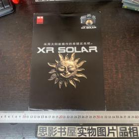 RICOH理光 XR-SOLAR 说明书