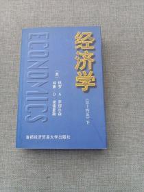 经济学(下册)