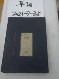 新版家庭藏书-诸子百家卷-诗经