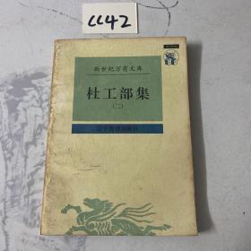 杜工部集(2)