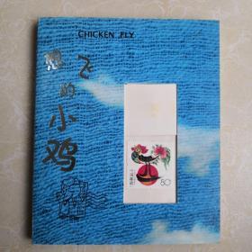 想飞的小鸡 邮票上的故事【精装】含邮票