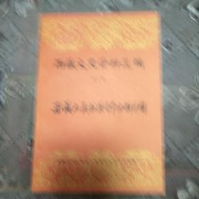 西藏文史资料选辑(第七缉)