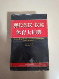 现代英汉·汉英体育大词典