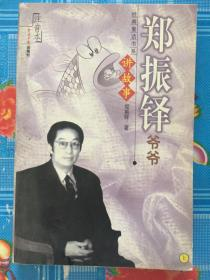 郑振铎爷爷讲故事:注音本