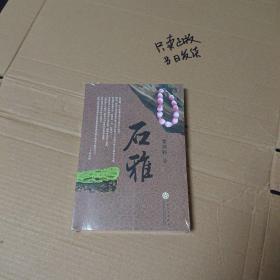 石雅(9787530651704)