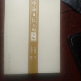 周佛海日记全编(上下)